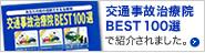 交通事故治療院BEST100選で紹介されました。