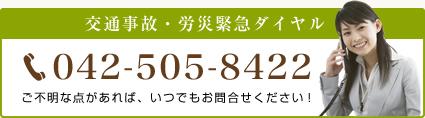 交通事故・労災緊急ダイヤル
