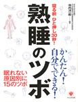 池内洋一郎編著 「寝る前ひと押し30秒!熟睡のツボ」(かんき出版)