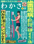 わかさ 2011年8月号(わかさ出版)