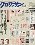 クロワッサン 2012年4月10・25日特大号(マガジンハウス)