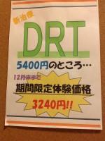 新メニューDRT登場!期間限定割引中!
