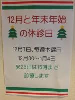 国領院12月の休診日✩
