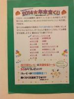 2014年、年末宝くじイベント!!!