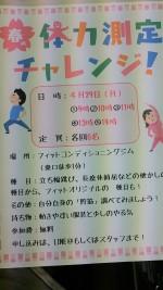 聖蹟院 イベント「体力測定チャレンジ!」