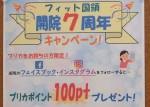 …☆7周年イベント開催中☆…