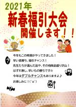 2021新年福引大会開催!!