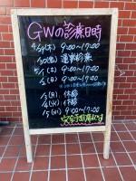 国領院GWの診療日時
